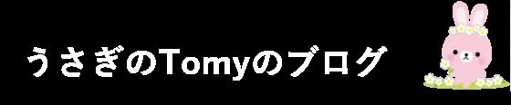 うさぎのTomyのブログ